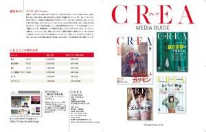 雑誌の見開きページ