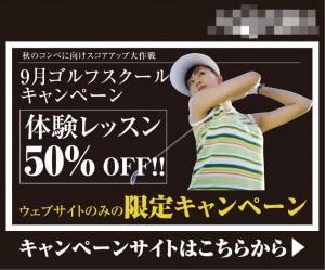 ゴルフのバナーのイメージ