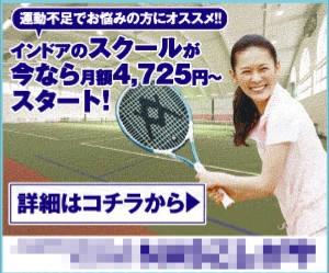 テニスのバナーのイメージ
