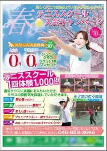 テニススクール教室のチラシ