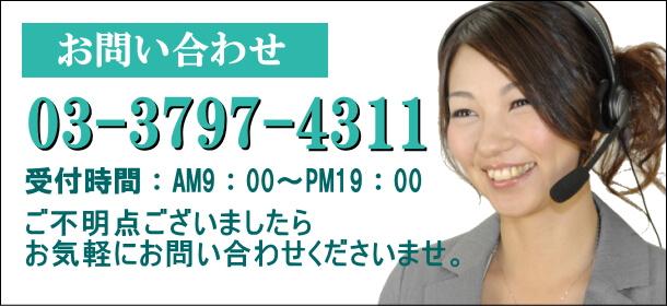 お問い合わせは03-3797-4311までお気軽にお問い合わせください