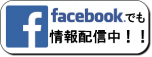 facebookでも情報配信中