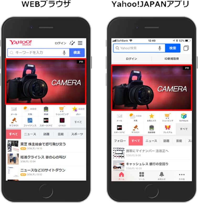 スマートフォン版 「Yahoo! JAPAN」ブランドパネル
