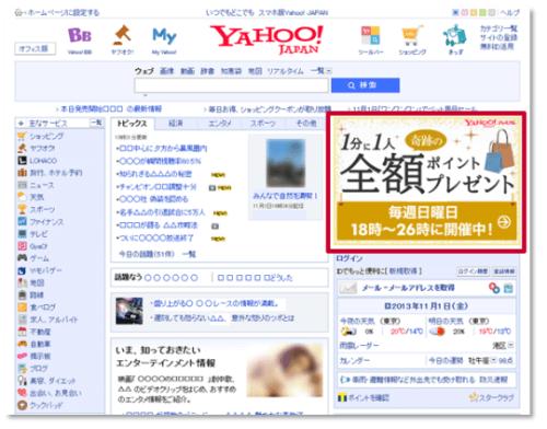 「Yahoo! JAPAN」ブランドパネル