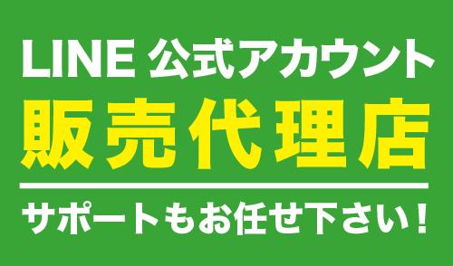 LINE公式アカウント販売代理店