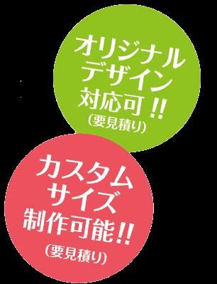 オリジナルデザイン対応可!!(要見積り)カスタムサイズ制作可能!!(要見積り)