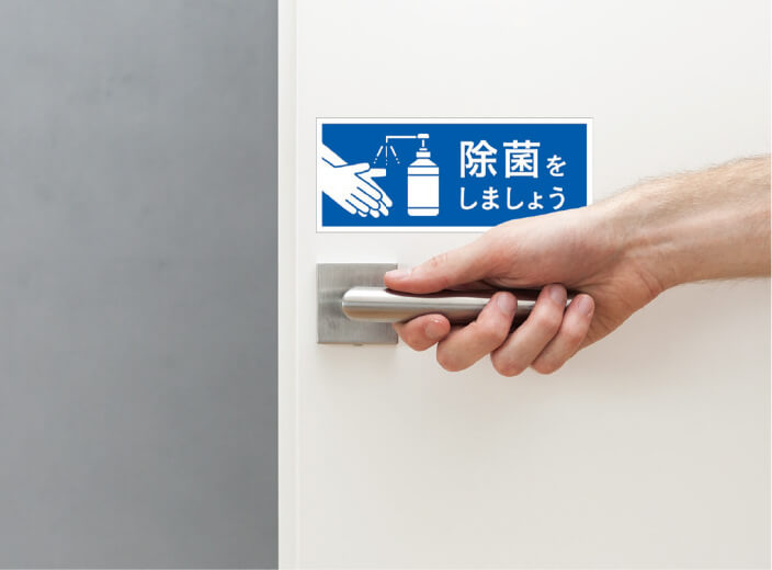 衛生管理ステッカーが貼られたドア