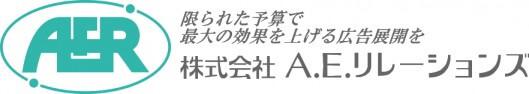 株式会社A.E.リレーションズのロゴ