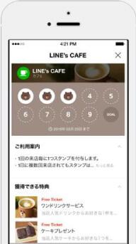 LINE公式アカウントのショップカード画面