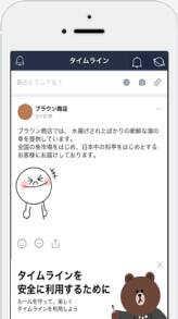 LINEのタイムライン画面