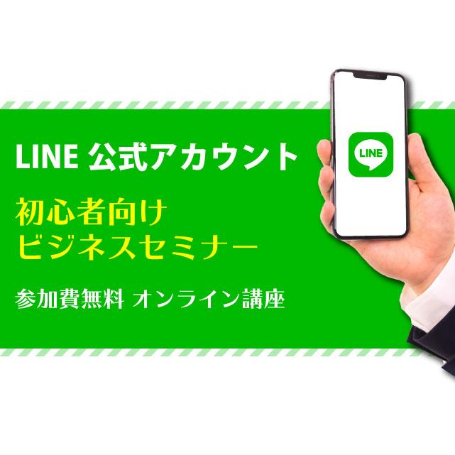LINE公式アカウントのセミナー