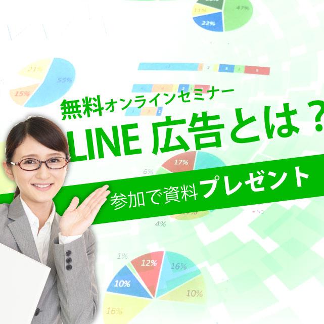 LINE広告のセミナー