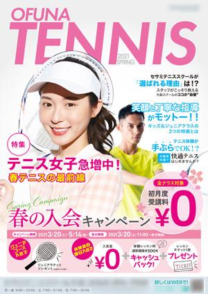 春テニスのチラシ