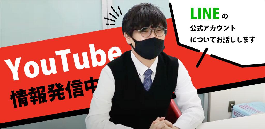YouTubeでLINE公式アカウントについて情報発信中